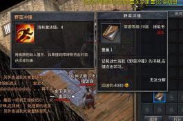 在战士的PK中野蛮冲撞是非常重要的一个技能,是否能够用好...